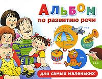 Альбом по развитию речи для самых маленьких. О. Новиковская