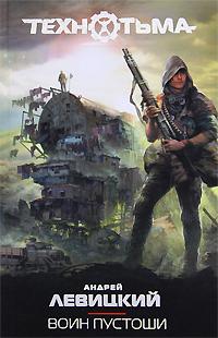 Андрей Левицкий Воин Пустоши