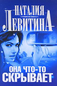 Наталия Левитина Она что-то скрывает наталия левитина она что то скрывает