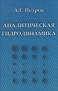 Zakazat.ru: Аналитическая гидродинамика. А. Г. Петров