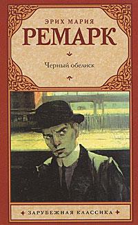 Эрих Мария Ремарк Черный обелиск книги эксмо обелиск