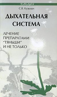 С. В. Кузьмич Дыхательная система. Лечение препаратами Тяньши и не только