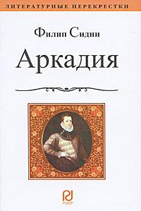 Филип Сидни Аркадия