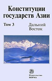 Конституции государств Азии. В 3 томах. Том 3. Дальний Восток