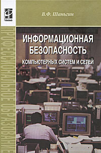 Информационная безопасность компьютерных систем и сетей