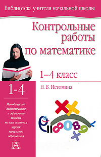 Контрольные работы по математике. 1-4 классы