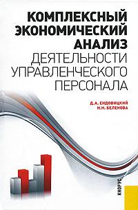 Комплексный экономический анализ деятельности управленческого персонала