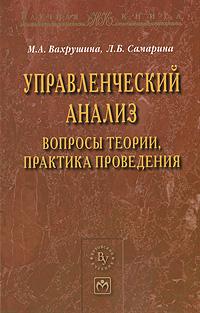 М. А. Вахрушина, Л. Б. Самарина Управленческий анализ. Вопросы теории, практика проведения щипцы для укладки волос vitek vt 8402