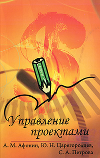 А. М. Афонин, Ю. Н. Царегородцев, С. А. Петрова Управление проектами ISBN: 978-5-91134-372-9