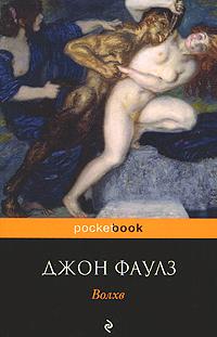 Джон Фаулз Волхв джон фаулз комплект из 2 книг