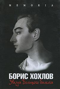 Н. К. Ончурова Борис Хохлов. Звезда Большого балета