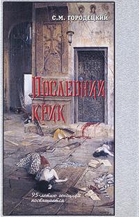 С. М. Городецкий Последний крик хочу краз год выпуска 1986г из армении