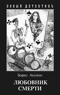 Борис Акунин Любовник смерти борис акунин вдовий плат роман