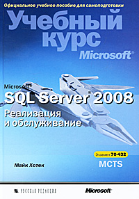 Майк Хотек Microsoft SQL Server 2008. Реализация и обслуживание. Учебный курс Microsoft (+ CD-ROM) modelling and optimization of chemical engineering processes