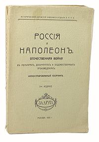 Россия и Наполеон. Отечественная война в мемуарах, документах художественных произведениях