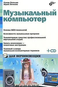 Р. Ю. Петелин Музыкальный компьютер для начинающих (+ CD-ROM)