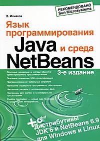 В. Монахов Язык программирования Java и среда NetBeans (+ DVD-ROM) разработка приложений java ee 7 в netbeans 8
