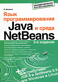В. Монахов Язык программирования Java и среда NetBeans (+ DVD-ROM) ISBN: 978-5-9775-0671-7 java面向对象b s后台开发精粹(附dvd rom光盘1张)