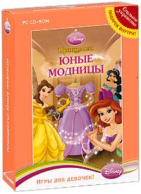 Игры для девочек. Принцессы. Юные модницы (DVD-BOX)