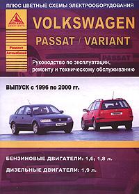 Volkswagen Passat / Variant. Выпуск с 1996 по 2000 гг. Руководство по ремонту, эксплуатации и техническому обслуживанию turbo k03 53039700029 53039880029 058145703j n058145703c for audi a4 a6 vw passat variant 1 8t amg awm atw aug bfb apu aeb 1 8l
