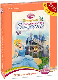 Игры для девочек. Принцессы. Королевство для Золушки (DVD-BOX)