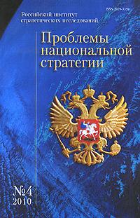 Проблемы национальной стратегии, №4, 2010