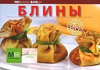 Блины олег ольхов праздничные блюда на вашем столе