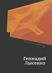 Геннадий Лысенко Счастье наизнанку