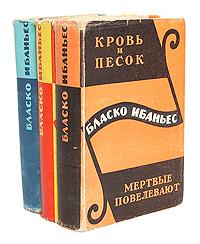 Бласко Ибаньес. Избранные произведения в 3 томах (комплект) висенте бласко ибаньес обнаженная маха