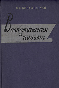 С. В. Ковалевская. Воспоминания и письма знаменитости в челябинске