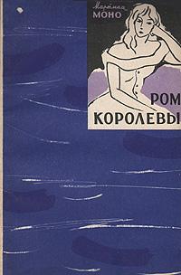 Ром королевы артур штильман история скрипача москва годы страха годы надежд 1935 1979