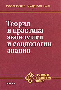 Теория и практика экономики и социологии знания