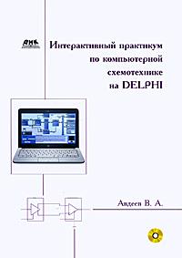 В. А. Авдеев Интерактивный практикум по компьютерной схемотехнике на Delphi (+ CD-ROM) delphi конфитюр апельсиновый v halvatzis 370 г