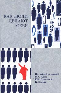 Как люди делают себя. Обычные россияне в необычных обстоятельствах. Под редакцией В. А. Ядова, Е. Н. Даниловой, К. Клеман