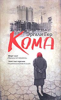 Эргали Гер Кома женское белорусское белье