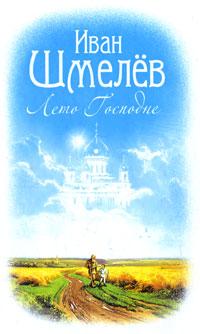 Иван Шмелев Лето Господне