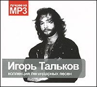 Игорь Тальков Игорь Тальков. Коллекция легендарных песен (mp3) dpt090410001 jb dpt touch screen glass for machine repair have in stock