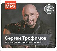 Сергей Трофимов Сергей Трофимов. Коллекция легендарных песен (mp3)
