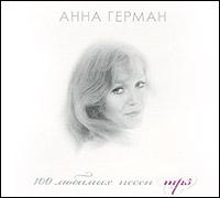 Анна Герман Анна Герман. 100 любимых песен (mp3) анна герман белый ангел песни
