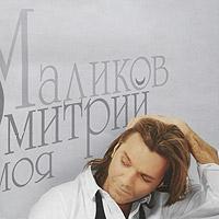 Дмитрий Маликов. Моя, моя