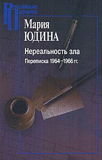 Нереальность зла. Переписка 1964-1966 гг.
