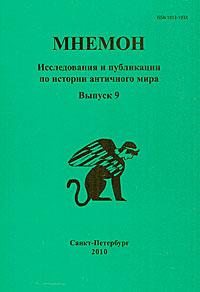 Мнемон. Исследования и публикации по истории античного мира. Альманах, №9, 2010 база альманах 1 2010
