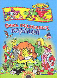 Александр Волков Семь подземных королей александр волков радужная душа