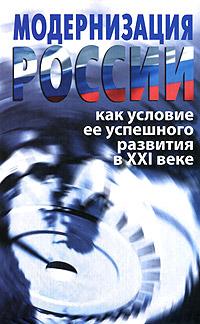 Модернизация России как условие ее успешного развития в ХХI веке исторические аспекты и современные проблемы модернизации ж д горок