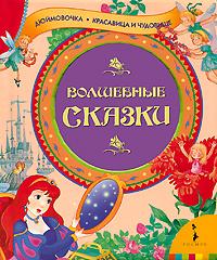 Волшебные сказки красавица и чудовище dvd книга