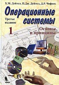 Х. М. Дейтел, П. Дж. Дейтел, Д. Р. Чофнес Операционные системы. Том 1. Основы и принципы
