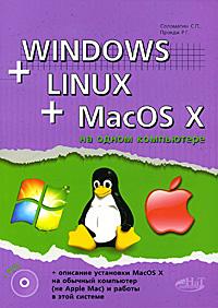 В. И. Романенко, А. В. Любимов, Р. Г. Прокди Windows + Linux + MacOS X на одном компьютере (+ DVD-ROM) linux на ноутбуке dvd rom