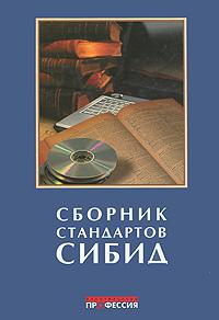 Сборник стандартов СИБИД (+ CD-ROM) под редакцией а н кайля сборник типовых договоров cd rom