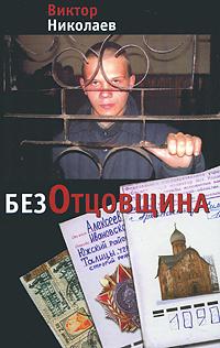 Виктор Николаев БезОтцовщина как купить мебель николаев бу