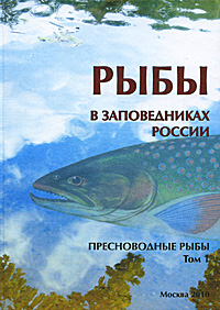 Рыбы в заповедниках России. В 2 томах. Том 1. Пресноводные рыбы интернет зоомагазин рыб доставка по россии